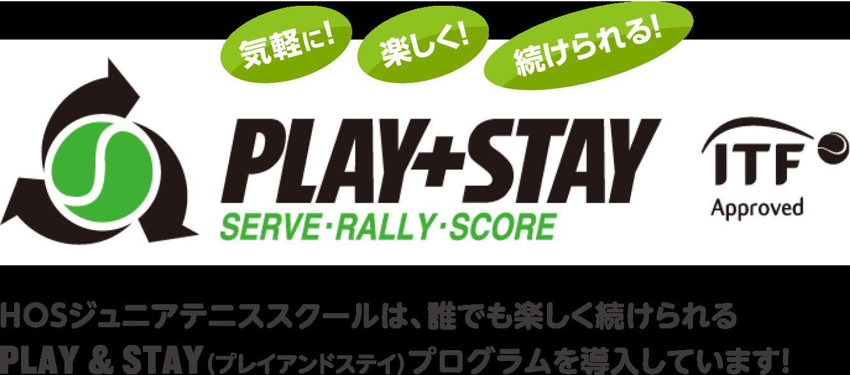HOSジュニアテニススクールは、誰でも楽しく続けられるPLAY & STAY(プレイアンドステイ)プログラムを導入しています!