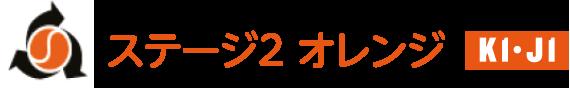ステージ2 オレンジ K1・J1