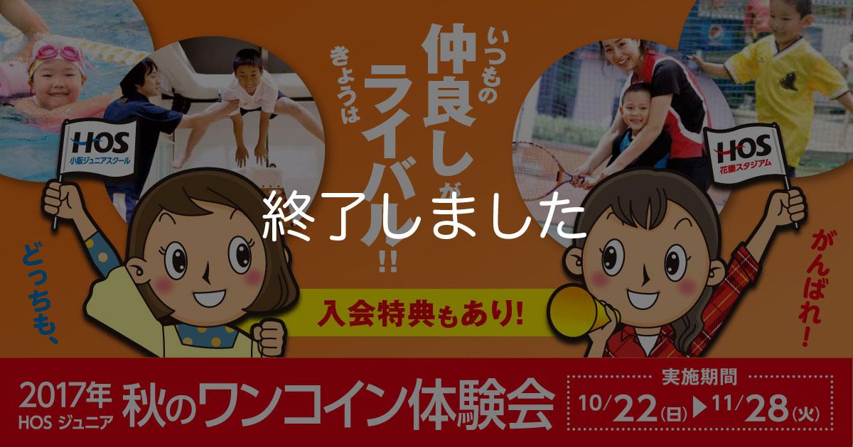 201711-kosaka-hanazono-jr-top
