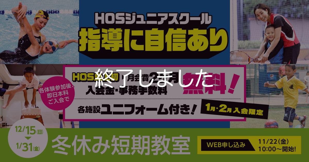 kosaka_hanazono-2019winter_tanki-top