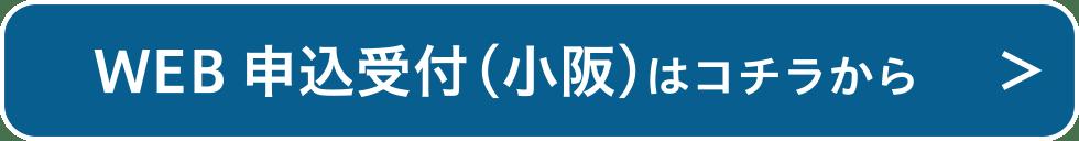 WEB申込受付(小阪)はコチラから