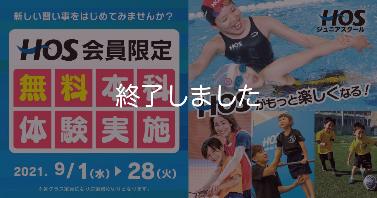 kosaka-jr-2021autumn-freetrial-top-end