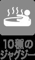 10種のジャグジー