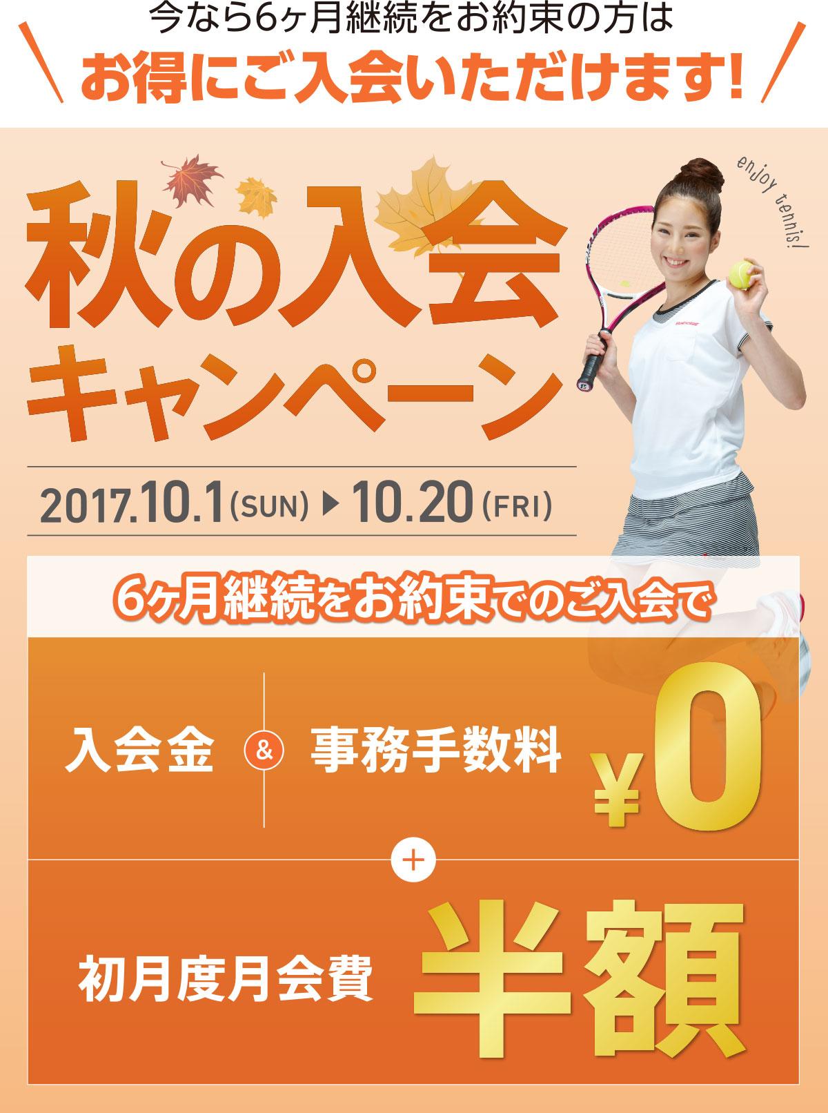 201710-campaign-01