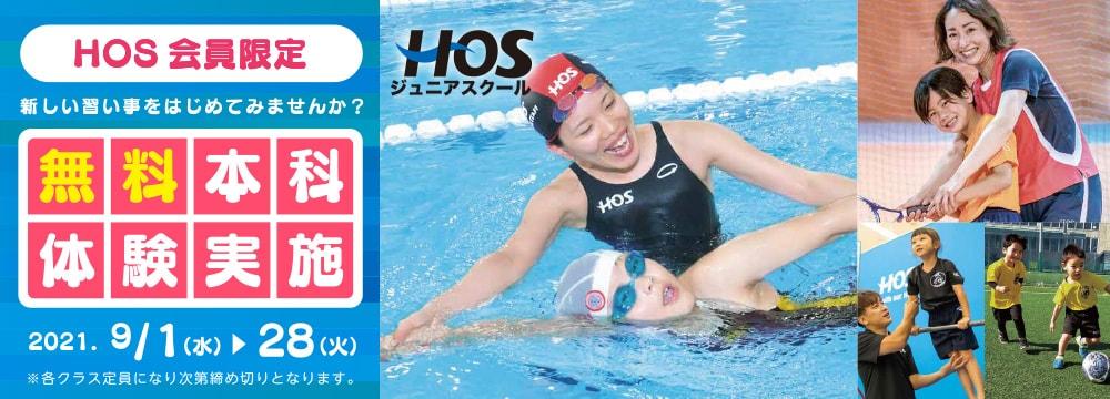 【ジュニア】HOS会員限定無料本科体験実施